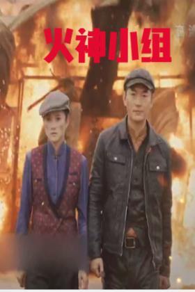火神小组海报