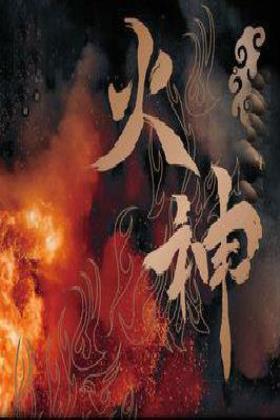 火神与朱雀海报