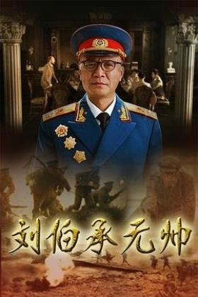 元帅刘伯承记海报