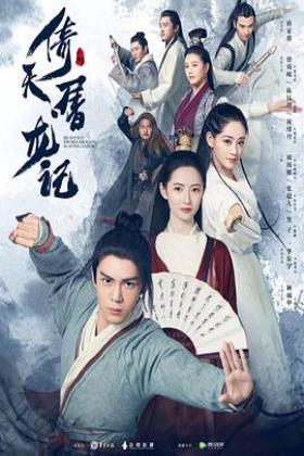 倚天屠龙记2019粤语版海报
