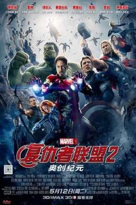 复仇者联盟2海报