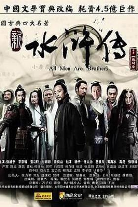 水浒传2011海报