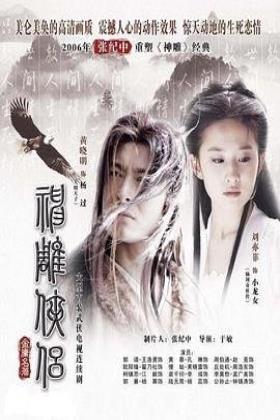 神雕侠侣刘亦菲版海报