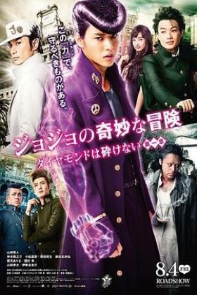 JOJO的奇妙冒险第三季海报