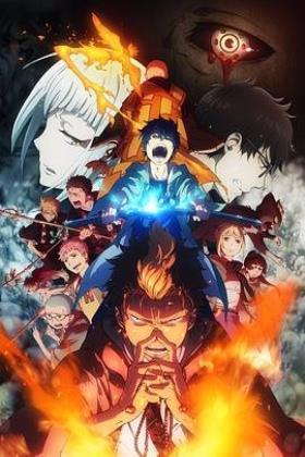 青之驱魔师Ⅱ海报