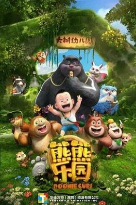 熊熊乐园第二季海报