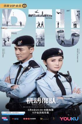 警察故事2019海报