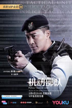 机动部队2019粤语海报