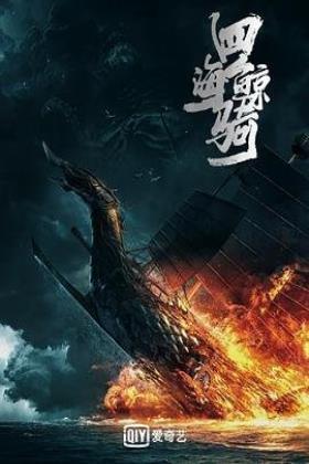 四海鲸骑海报