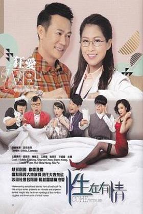 性在有情粤语版海报