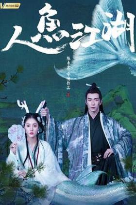 人鱼江湖海报