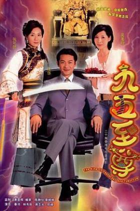 九五之尊粤语版海报