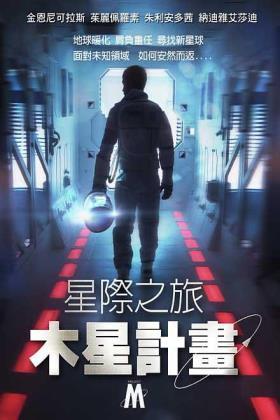 星际之旅:木星计划海报