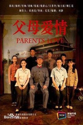 父母爱情海报