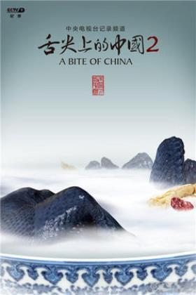 舌尖上的中国第二季海报