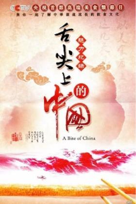 舌尖上的中国第一季海报