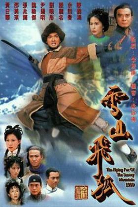 雪山飞狐黄日华粤语版海报