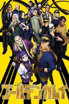 黄金神威第二季海报