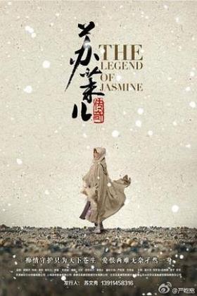 大清江山之龙胆花海报