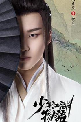 少年江湖物语海报