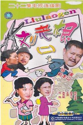 刘老根第二部海报