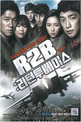 R2B返回基地海报