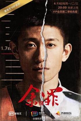 余罪2海报