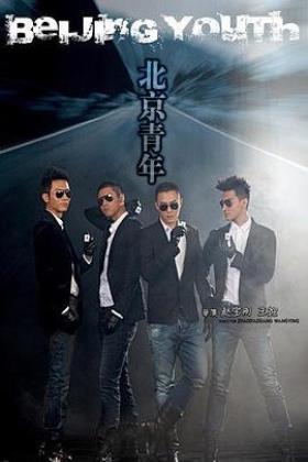 北京青年海报