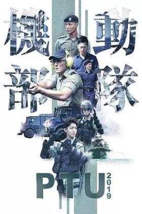 机动部队2019国语版海报