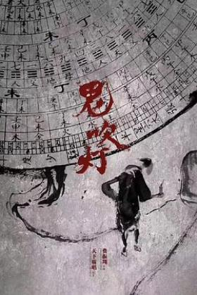龙岭迷窟海报