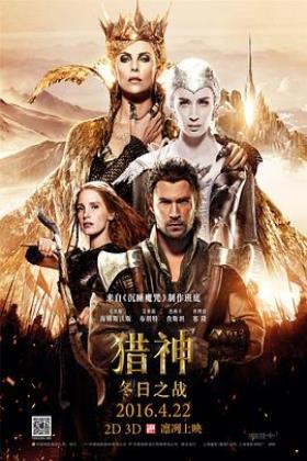 猎神:冬日之战海报