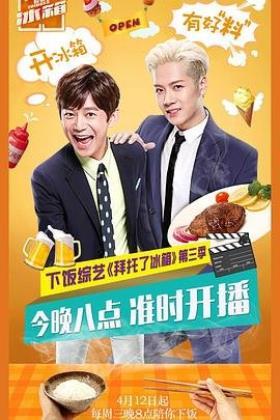 拜托了冰箱中国版第三季海报