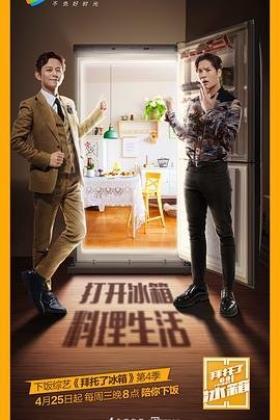 拜托了冰箱中国版第四季海报
