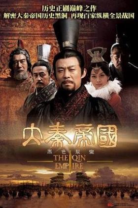 大秦帝国之裂变海报