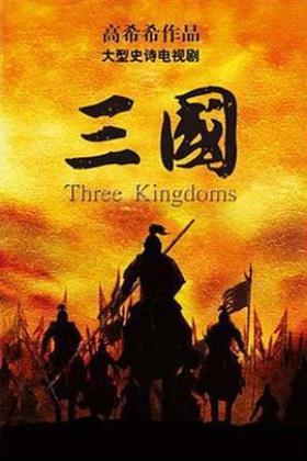 新三国演义海报