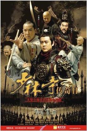 少林寺传奇第二季海报