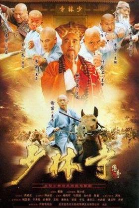 少林寺传奇第一季海报