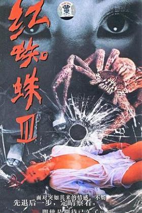 红蜘蛛第三部海报