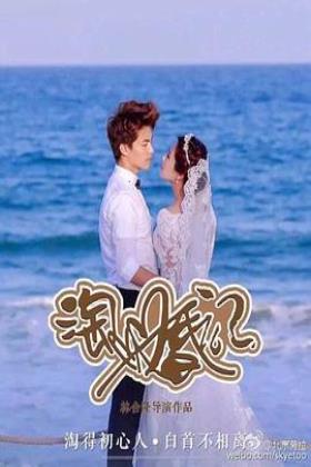 亲爱的婚姻海报