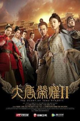 大唐荣耀第二部海报