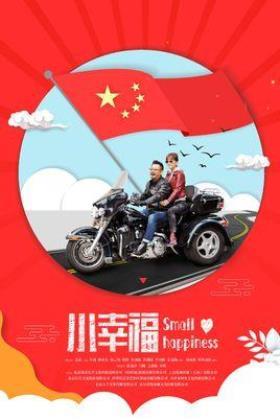 小幸福海报
