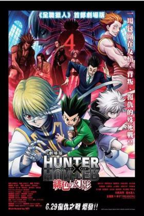 全职猎人剧场版:绯色的幻影海报