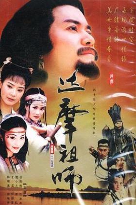 菩提达摩传奇海报