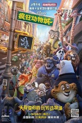疯狂动物城海报