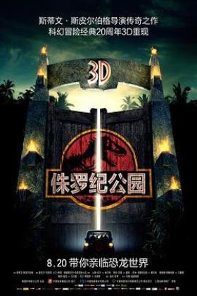 侏罗纪公园海报