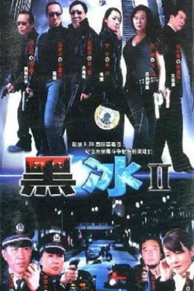黑冰2海报