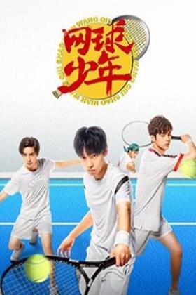 网球少年海报
