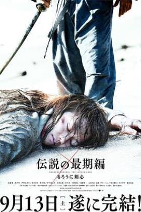 浪客剑心3:传说的完结篇海报
