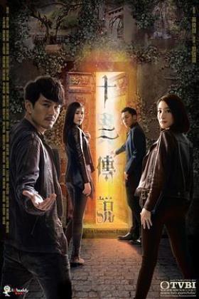 十二传说国语版海报
