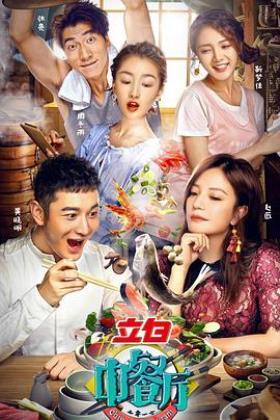 中餐厅第一季海报